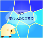 hitsuji_hanare-banare-ni.jpg