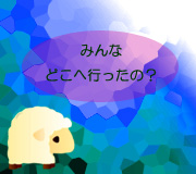 hitsuji_her.jpg