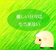 hitsuji_himeanole.jpg