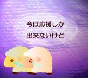 hitsuji_himizu.jpg