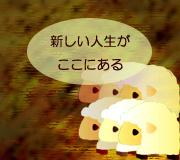 hitsuji_hitsujinoki.jpg