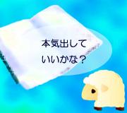hitsuji_honki-dasitenai.jpg