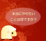 hitsuji_honnoji-hotel.jpg