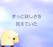 hitsuji_hoshigaoka.jpg