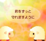 hitsuji_ichifure.jpg