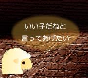hitsuji_iiko.jpg