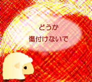 hitsuji_ikari.jpg