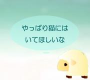 hitsuji_imaseka.jpg
