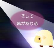 hitsuji_inorinomaku.jpg