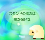 hitsuji_jojo.jpg