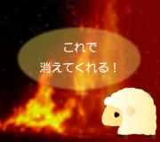 hitsuji_kareamu.jpg