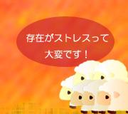 hitsuji_kazoku-tsuraiyo.jpg