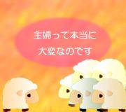 hitsuji_kazoku-tsuraiyo3.jpg