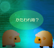 hitsuji_kiminona.jpg