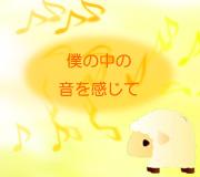 hitsuji_kimiuso.jpg
