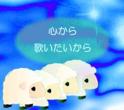 hitsuji_kiseki.jpg