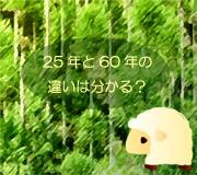 hitsuji_kitsutsuki.jpg