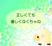 hitsuji_koisaika.jpg