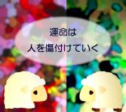 hitsuji_kouya1.jpg