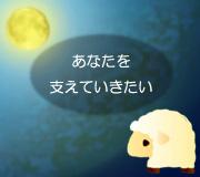 hitsuji_laplace.jpg
