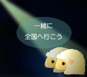 hitsuji_makuga-agaru.jpg