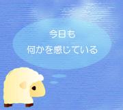 hitsuji_mather-water.jpg