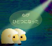 hitsuji_mix.jpg