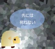 hitsuji_mugen.jpg