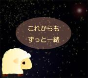 hitsuji_nagareboshi.jpg