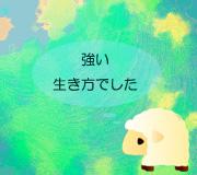 hitsuji_natsu-owari.jpg