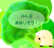 hitsuji_nigakuteamai.jpg
