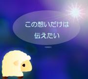 hitsuji_nobunaga.jpg