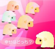 hitsuji_nou-poi.jpg