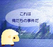 hitsuji_odoru4.jpg
