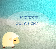 hitsuji_permanent-nobara.jpg