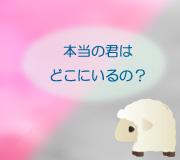 hitsuji_pinktogray.jpg