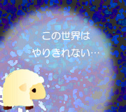 hitsuji_riversedge.jpg