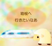 hitsuji_romance.jpg