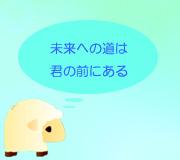 hitsuji_sailor-huku.jpg