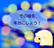 hitsuji_sanada10braves.jpg