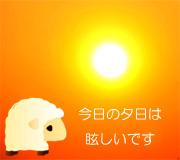 hitsuji_sanchome.jpg