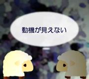 hitsuji_sandome.jpg