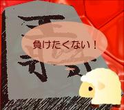 hitsuji_satoshi.jpg