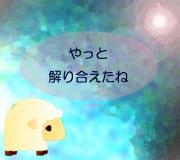 hitsuji_shellcollector.jpg