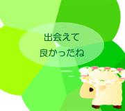 hitsuji_shokubutsu.jpg