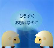 hitsuji_st-movie.jpg