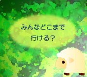 hitsuji_survivalfamily.jpg