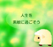 hitsuji_tasha.jpg