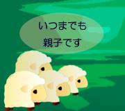 hitsuji_tokyo-family.jpg