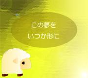 hitsuji_tono-gozaru.jpg